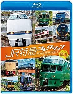 JR特急コレクション 後編 世代を超えて愛される列車たち 【Blu-ray Disc】