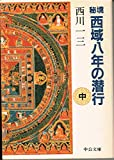 秘境西域八年の潜行〈中〉 (中公文庫)