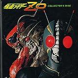 仮面ライダーZO コレクターズ・ディスク[ささき いさお][Laser Disc]