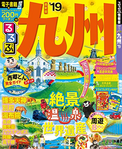 るるぶ九州'19 (るるぶ情報版 九州 1)