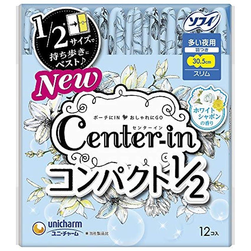 ガイドラインレッスンリスキーなセンターイン コンパクト1/2 ホワイト 多い夜用 羽つき 12枚〔生理用ナプキン〕