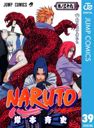 NARUTO―ナルト― モノクロ版 39 (ジャンプコミックスDIGITAL)
