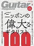 Guitar magazine (ギター・マガジン) 2017年 8月号 [雑誌]