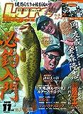 Lure magazineルアーマガジン2018年11月号雑誌