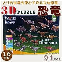 3D恐竜パズル 恐竜組立キット 16種類入 91ピース 恐竜組立パズル