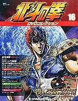 北斗の拳 DVDコレクション 16号 (第43話~第45話) [分冊百科] (DVD付)