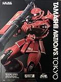 ROBOT魂 <SIDE MS> MS-06S シャア専用ザク ver. A.N.I.M.E. ~リアルマーキング~ T…