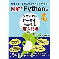 """図解! Pythonのツボとコツがゼッタイにわかる本 """"超""""入門編"""