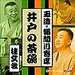 【猫間川寄席ライブ】 井戸の茶碗