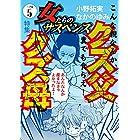 女たちのサスペンス vol.5クズ父 クズ母 (家庭サスペンス)