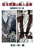 宮本武蔵と鉄人金家: 誰も書かなかった宮本武蔵の真実 (歴史文庫)