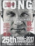 GONG(ゴング)格闘技2012年2月号
