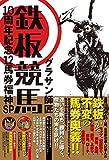 鉄板競馬・10周年記念12馬券福神SP (競馬王馬券攻略本シリーズ)