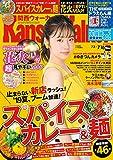 KansaiWalker関西ウォーカー 2019 No.15 [雑誌]