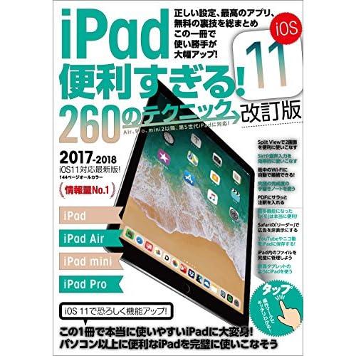 iPad 便利すぎる! 260のテクニック