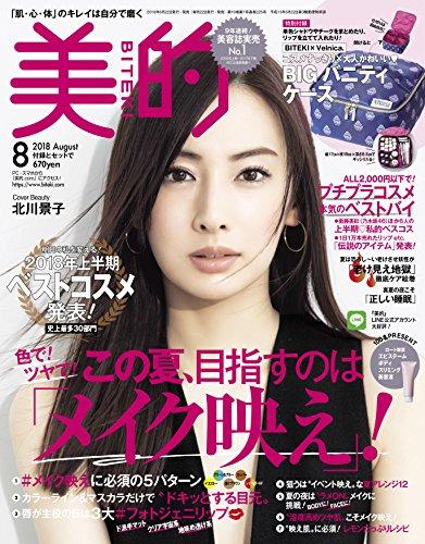 美的(BITEKI) 2018年 08 月号 [雑誌]