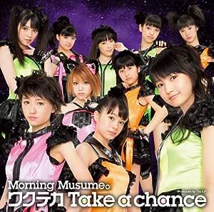 ワクテカ Take a chance(初回生産限定盤C)(DVD付)