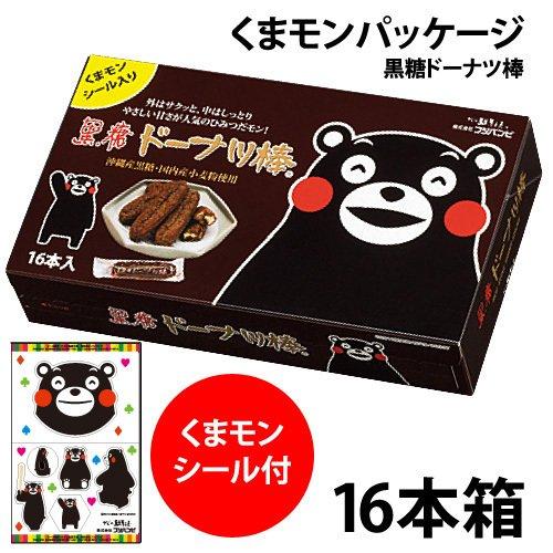 黒糖ドーナツ棒 くまモンパッケージ 1箱(16本)