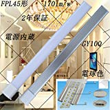 [ FPL45EX LED FPL45EX-L ] 新品FPL45W形対応 FPL45形 LEDコンパクト蛍光灯 25W/4250LM 省エネランプ/ライト 口金GY10Q1-15対応 アルミ合金放熱板 PCかばー170LM/W 十分に明るさ 超高輝度 高出力タイプ  LEDチューブライト LED蛍光灯 fpl45ex led