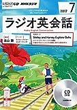 NHK CD ラジオ ラジオ英会話 2017年7月号 (語学CD)