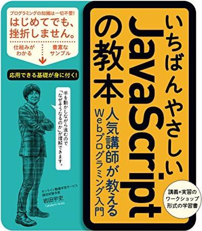いちばんやさしいJavaScriptの教本 人気講師が教えるWebプログラミング入門 「いちばんやさしい教本」シリーズ(Kindle版)