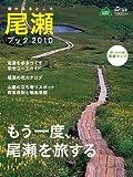 尾瀬ブック 2010 もう一度、尾瀬を旅する (別冊山と溪谷)
