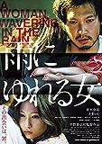 雨にゆれる女[DVD]