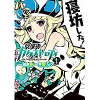 放課後カタストロフィ1(ヒーローズコミックス)