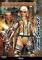 シャドウラン4th Edition 上級ルールブック オーグメンテーション (Role&Roll RPG)