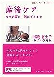 産後ケア――なぜ必要か 何ができるか (岩波ブックレット)