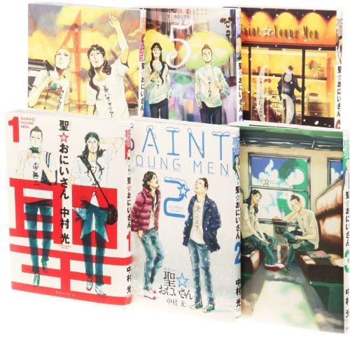 聖☆おにいさん1-6巻 セット (モーニングKC)