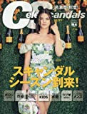 Celeb Scandals 2017年 09月号 [雑誌]