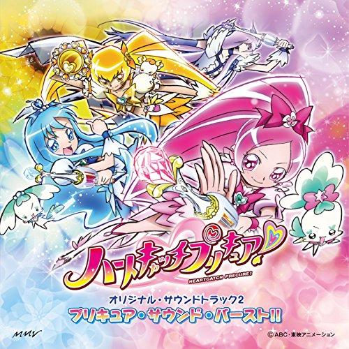 ハートキャッチプリキュア! オリジナル・サウンドトラック2 プリキュア・サウンド・バースト!!