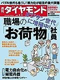 週刊ダイヤモンド 2014年8/2号 [雑誌]