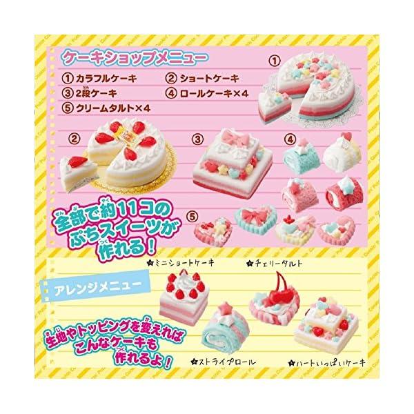 クッキンぷっちん ケーキショップの紹介画像4