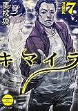 キマイラ (7) 涅槃変 (角川文庫)