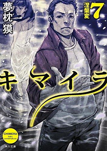 キマイラ (7) 涅槃変 (角川文庫)の詳細を見る