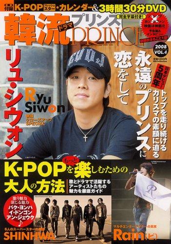 韓流ドラマプリンス vol.4 リュ・シオン、パク・ヨンハ、Rain(ピ)…Kーpopの世界 (DIA COLLECTION)
