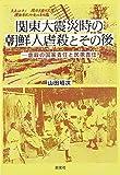 関東大震災時の朝鮮人虐殺とその後―虐殺の国家責任と民衆責任