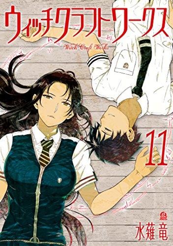 ウィッチクラフトワークス(11) (アフタヌーンコミックス)