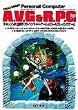 チヤレンジ!!パソコン アドベンチャーゲーム&ロールプレイングゲーム (SUPER Soft BOOKS)