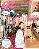 OZmagazine (オズマガジン) 2014年 06月号 [雑誌]