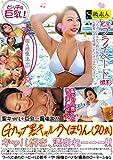Gカップ黒ギャル かほりん(20歳) 完全プライベート撮影 / S級素人 [DVD]