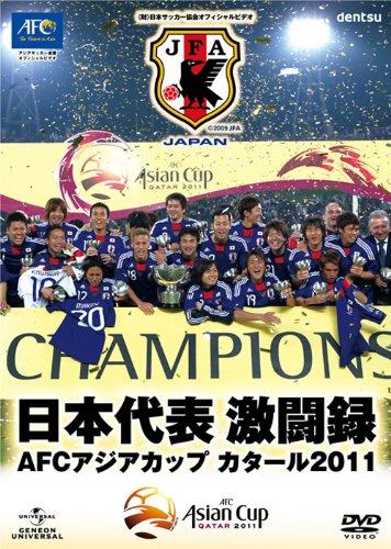 日本代表激闘録 AFCアジアカップ カタール2011 [DVD]の詳細を見る