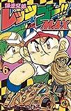 爆走兄弟レッツ&ゴーMAX(6) (てんとう虫コミックス)