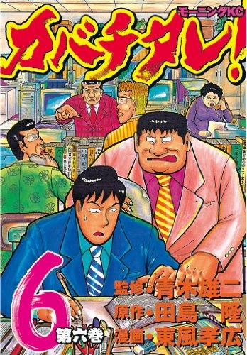 カバチタレ!(6) (モーニングコミックス)
