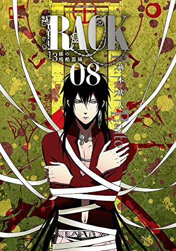 RACK‐13係の残酷器械‐ (8) (MFコミックス ジーンシリーズ)の詳細を見る