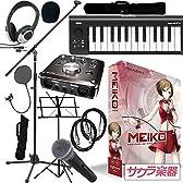 Vocaloid 3 MEIKO V3 サクラ楽器オリジナル ボカロP スターターセット【MIDIキーボード/オーディオインターフェイスも付属のボカロP機材セット】