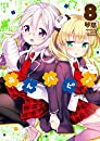 あんハピ♪ (8) (まんがタイムKRコミックス フォワードシリーズ)