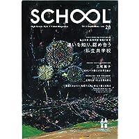 SCHOOL Vol.28 私立共学校